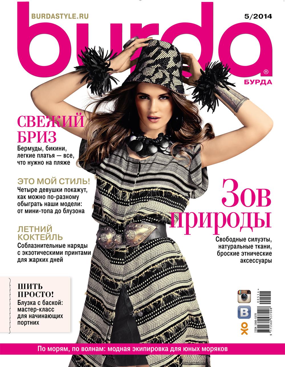 бурда онлайн журнал 9 2012