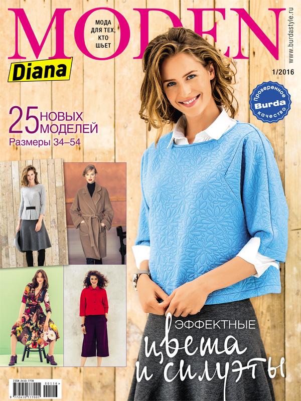 Diana Moden : 1/2016 / Burdastyle