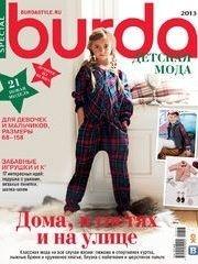 Burda. Детская мода 1/2013