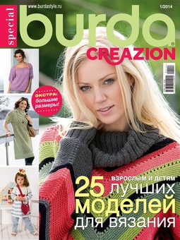Burda. Creazion 1/2014