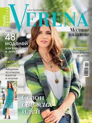 Verena. Спецвыпуск 1/2014