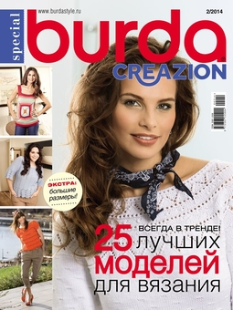 Burda. Creazion 2/2014