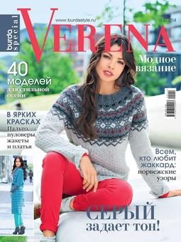 Verena. Спецвыпуск 2/2014