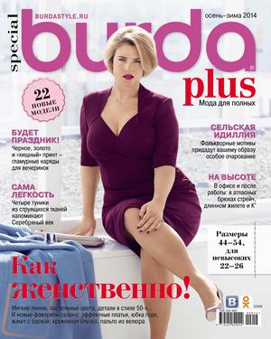 Burda. Мода для полных 2/2014