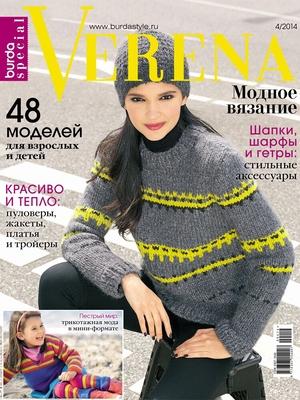 Verena. Спецвыпуск 4/2014
