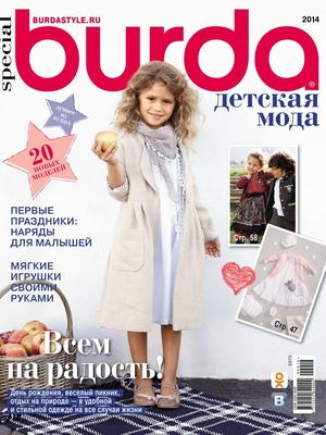 Burda. Детская мода 1/2014
