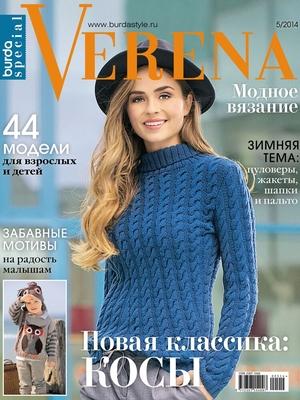 Verena. Спецвыпуск 5/2014