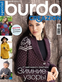 Burda. Creazion 5/2014