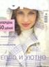 Burda 11/2004