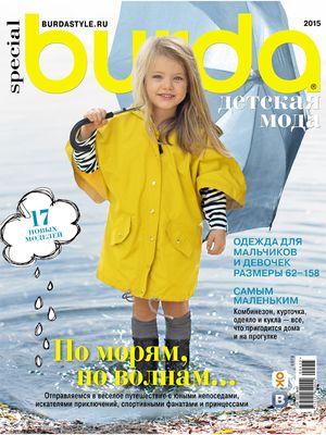 Burda. Детская мода 1/2015
