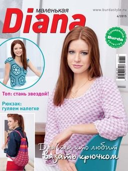 Маленькая Diana 6/2015
