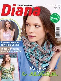 Маленькая Diana 7/2015