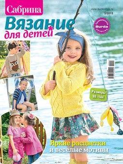 Сабрина. Вязание для детей 2/2015