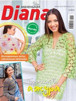 Маленькая Diana 9/2015