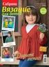 Сабрина. Вязание для детей 3/2015