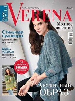 Verena. Спецвыпуск 2/2015