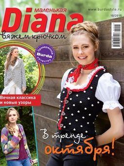 Маленькая Diana 10/2015
