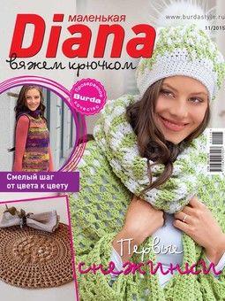 Маленькая Diana 11/2015