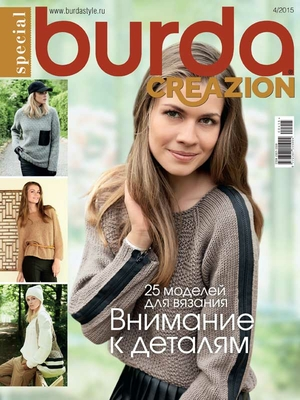 Burda. Creazion 4/2015