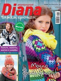Маленькая Diana 12/2015