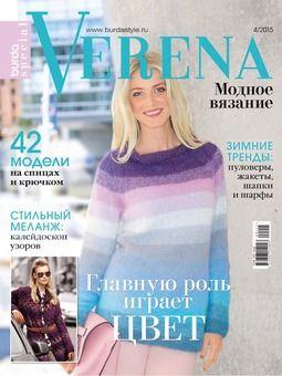 Verena. Спецвыпуск 4/2015