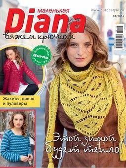 Маленькая Diana 1/2016