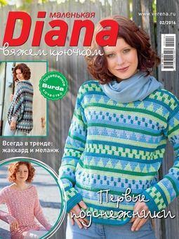 Маленькая Diana 2/2016