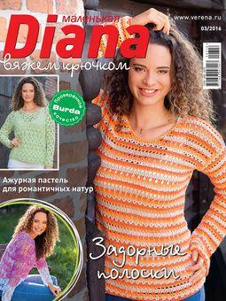 Маленькая Diana 3/2016