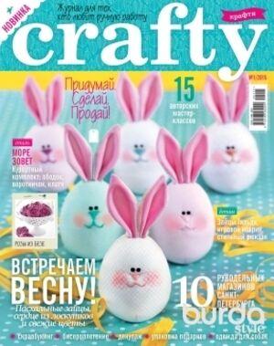 Crafty 2/2015