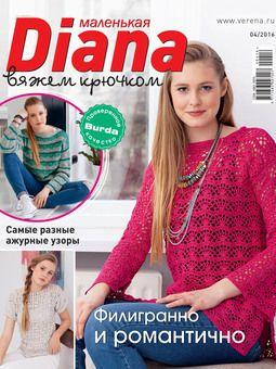 Маленькая Diana 4/2016
