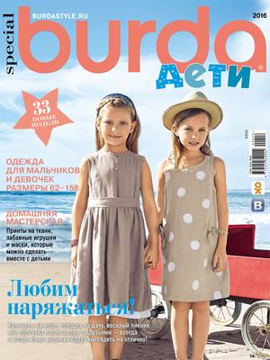 Burda. Детская мода 1/2016