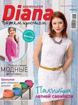 Маленькая Diana 5/2016