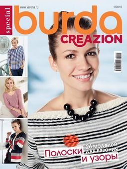 Burda. Creazion 1/2016