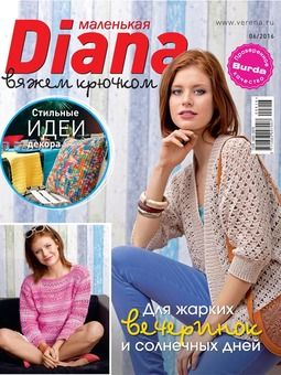 Маленькая Diana 6/2016