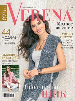 Verena. Спецвыпуск 1/2016