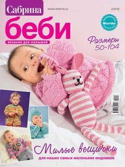 Сабрина Baby 2/2016