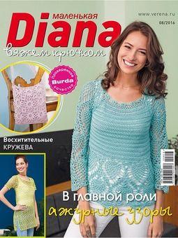 Маленькая Diana 8/2016
