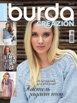 Burda. Creazion 3/2016