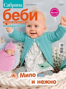 Сабрина Baby 3/2016