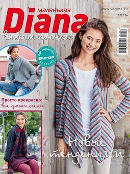 Маленькая Diana 10/2016