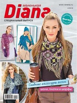 Маленькая Diana. Спецвыпуск 4/2016