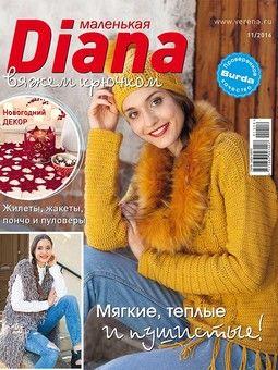Маленькая Diana 11/2016