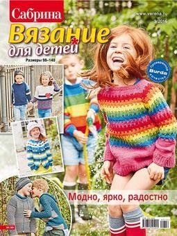 Сабрина. Вязание для детей 3/2016