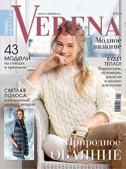 Verena. Спецвыпуск 3/2016