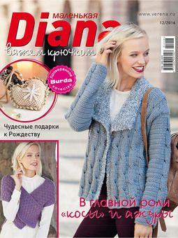 Маленькая Diana 12/2016