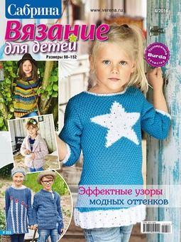Сабрина. Вязание для детей 4/2016
