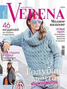 Verena. Спецвыпуск 4/2016