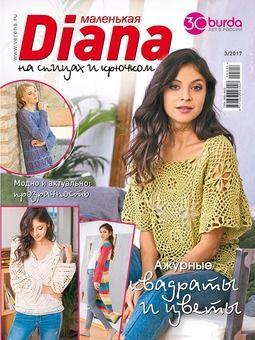 Маленькая Diana 3/2017