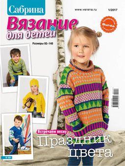Сабрина. Вязание для детей 1/2017
