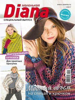 Маленькая Diana. Спецвыпуск 1/2017